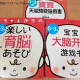 『【お仕事】赤ちゃんからの楽しい「育脳」あそび(中国版)』の画像