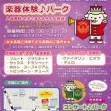 『音楽の祭典「TODAミュージックパーク」2月11日(日・祝)戸田市文化会館で開催です!』の画像