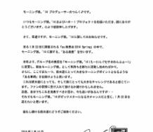 """『つんく♂が予告 新生モー娘。1月22日に「""""ある発表""""を行います」』の画像"""