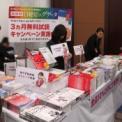 Cloud Days Tokyo 2015 Spring その11(日経BP社書籍販売コーナー)