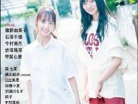 【乃木坂46】大園桃子と岩本連加が「GIRLSSTREAM」の表紙に抜擢!!!