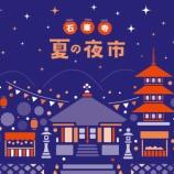 『夏の夜市がたちます!』の画像