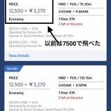 『またしてもデルタの特典航空券がプチ改悪。乗り継ぎ便を利用する方はご注意ください。』の画像