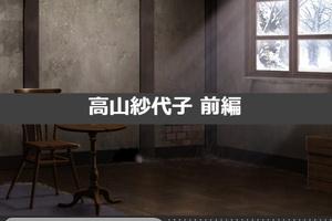 【グリマス】765プロ全国キャラバン編 高山紗代子ショートストーリー