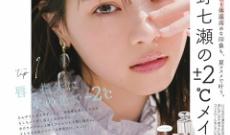 【乃木坂46】遠藤さくら主演「夏のピンクはエモーショナル」