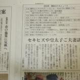 『Seki-Biz(セキビズ)が2016年関市十大ニュース1位に選ばれました!』の画像