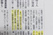 日本死ねの山尾志桜里「Q.なぜ野党は改憲議論しない? A.議論すると共産党から対立候補を立てられる」
