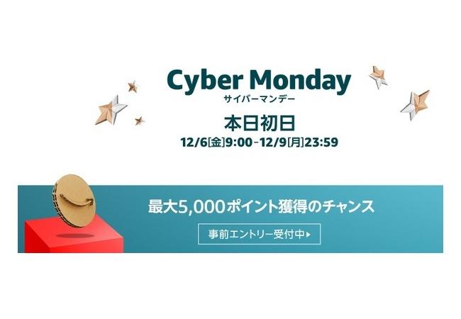 【最後のビッグセール】Amazonサイバーマンデー間もなく開始!!!!!!!!!