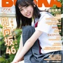 【金村美玖】BUBKA(ブブカ) 2020年7月・8月合併号