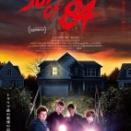 【hulu】「サマー・オブ・84」15歳の少年達が殺人鬼と疑ったのは向かいの警察官だった!