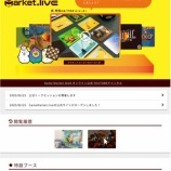 『【NEWS】ゲムマ秋エントリー&ゲムマライブにコンテンツ登録』の画像