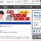 『ラジオNIKKEI「ザ・スマートトレーダー」出演します(2/22)』の画像