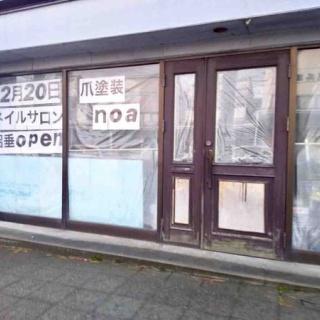 にいがた通信 - 新潟県新潟市の地域情報サイト