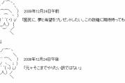 鳩山氏「クリミア行きは安倍首相のため」「岡田氏は外務省の役人の発想から超えられない。どうしようもない」