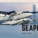 『【香港最新情報】「水上飛行機、香港・粤港澳大湾区でサービス提供」』の画像