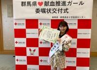 清水麻璃亜が群馬県♥献血推進ガールに就任!
