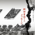 TGSで公開されてた俺屍の桝田さんメッセージ動画がつべにきたよー