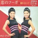 『【#ボビ伝60】ザ・ピーナッツ『恋のフーガ』動画! #ボビ的記憶に残る歌』の画像