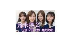 【乃木坂どこへ】クセになる味わい北川劇場www