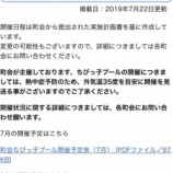 『戸田市内で未就学児を対象に夏期に開催される「町会ちびっ子プール」の予定表が発表になりました。基本的にどこのプールも利用可です。この夏は私も地元町会でお世話係をやります。』の画像