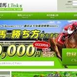 『【リアル口コミ評判】競馬リンクス(競馬Links)』の画像