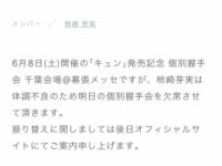 【日向坂46】柿崎芽実、スケジュールではなくなった・・・