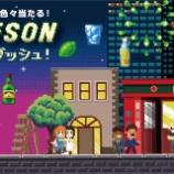『ジェムソンでオンラインスマホゲー「カンパイダッシュ!」―ペルノリカールジャパン』の画像