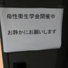 『長崎県母性衛生学会が行なわれています』の画像