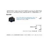 『初心者用デジタル一眼レフ キヤノンのEOS Kiss X8i  ズームレンズ EF-S18-55mm F3.5-5.6 IS STM一本付きを7万円チョイで買った。5千円キャッシュバックに釣られた。』の画像