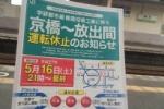 学研都市線 線路切換工事に伴う 京橋~放出間運転休止のお知らせ[5月16日(土)]