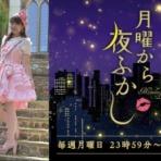 『三立製菓広報のカニパンお姉さんがテレビ番組「月曜から夜ふかし」5/25放送に出演!全国ネットに地元浜松の有名企業広報が取り上げられるぞ!』の画像