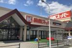 関西スーパーの中にあった阪神ドラッグが6月に閉店してて現在は白いカーテンがかかってる