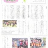 『【熊本】熊本市社会福祉協議会の広報誌で紹介されました。』の画像