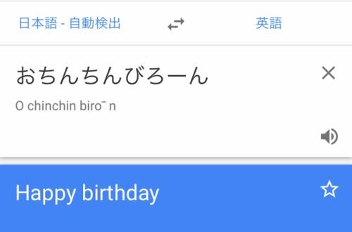 Google翻訳でお○ん○んびろーんを英訳した結果wwwwwwwwwwwwwwwwのサムネイル画像
