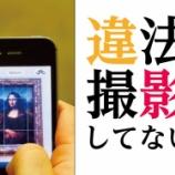 『違法撮影「盗撮と肖像権侵害」違いは知ってるかな?』の画像