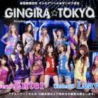 『ギンギラ東京(デリヘル/新宿)【S評価】「KISS(21)」お客仕込みの超絶フェラ!ノリの良いギャルに悪ふざけしたら返しも絶妙でさらに楽しめた風俗体験レポート』の画像