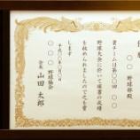 『卒業10周年の記念賞状とメダルを飾る額縁』の画像