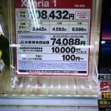 『XPERIA 1 を最安で買うために!』の画像