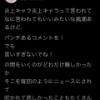 【NGT48】中井りか「今わたしがいなくなっても」