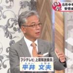フジTV平井委員「国会で朝9時~17時まで野党がずーっと首相を吊し上げる国なんてない」