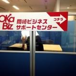 『明日のオープンに向けて奮闘中!』の画像