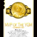 『【神奈川】第12回 横浜ギャングスターミーティング(YGM)【ギャンパラ会】』の画像