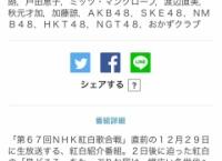 【今夜19:30~】AKB48 夢の紅白選抜メンバー48名を発表!【NHK総合】