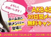 チーム8 奥原妃奈子 30日間メール受信無料キャンペーン開始!