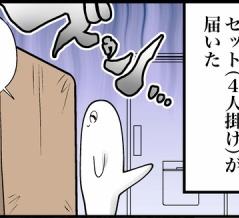 ダイニングテーブルと私(追記あり)