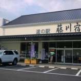 『愛知 道の駅 藤川宿*』の画像