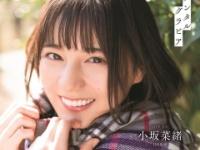 【日向坂46】これぞおひさまに愛された女、小坂菜緒。