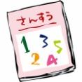 【難問】香川県の小学生の算数の問題、お前らには解けないwwwwwwww