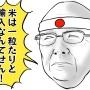 平成米騒動