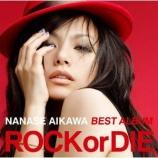 『CD Review:相川七瀬「NANASE AIKAWA BEST ALBUM ROCK or DIE」』の画像